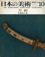 日本の美術 1966年10月号 No.6