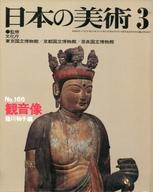 日本の美術 1980年3月号 No.166