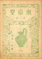 東京堂月報 1928年5月1日号 第15巻 第8号