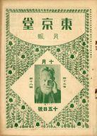 東京堂月報 1928年10月15日号 第15巻 第18号