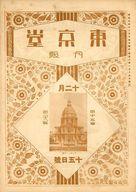 東京堂月報 1928年12月15日号 第15巻 第22号