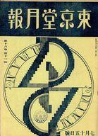東京堂月報 1929年7月15日号 第16巻 第13号