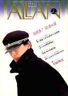 ALLAN 1984年2月号 No.5