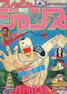 フレッシュジャンプ 1983年9月号