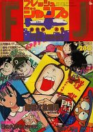 ランクB)フレッシュジャンプ 1984年1月号