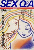 平凡パンチ 増刊 1984/4