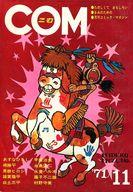 COM 1971年11月号 コム