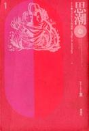 思潮 1 季刊・1970 夏