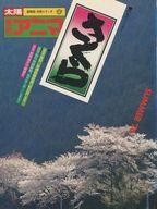 付録付)季刊アニマ 野生のこころ5 さくら SUMMER'76