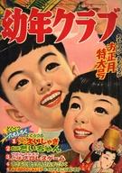 付録無)幼年クラブ 1956年1月号