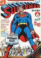 スーパーマン NO.6 1978年07月号