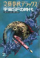 文藝春秋デラックス 1978年2月号 NO.46