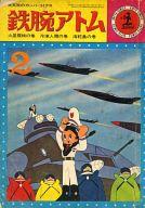 ランクB)鉄腕アトム 1964年2月号