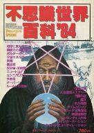 不思議世界百科'84 トワイライトゾーン別冊