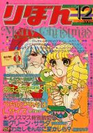 付録無)りぼん 1975年12月号