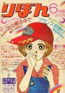 付録無)りぼん 1976年06月号