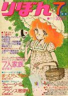 付録無)りぼん 1976年07月号
