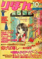 付録無)りぼん 1976年10月号