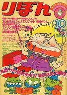 りぼん 1976年 10月大増刊