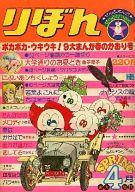 りぼん 1976年 4月大増刊