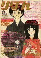付録付)りぼん 1977年01月号