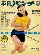 平凡パンチ 臨時増刊 1972/8 VOL.8