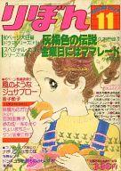 付録無)りぼん 1977年11月号