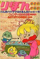 りぼん 1977年 お正月大増刊