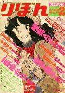 付録付)りぼん 1978年02月号