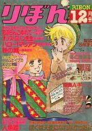 付録無)りぼん 1978年12月号