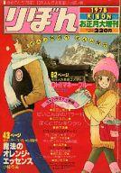 りぼん 1978年 お正月大増刊
