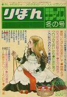 りぼんデラックス 1977年 冬の号