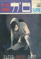 ガロ 1969年9月号 GARO