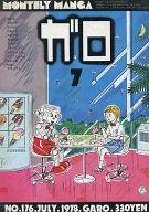 ガロ 1978年7月号 GARO