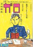 ガロ 1983年9月号 GARO