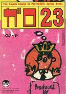 ガロ 1984年2・3月号 GARO