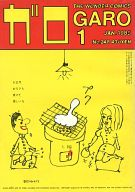 ガロ 1985年1月号 GARO