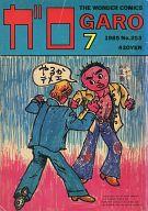 ガロ 1985年7月号 GARO