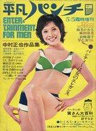 平凡パンチ 臨時増刊 1973/5 VOL.11