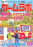 ゲームラボ2000/10