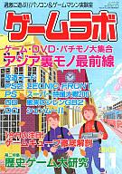ゲームラボ2001/11