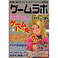 ゲームラボ 2007年3月号