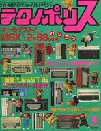 テクノポリス 1984年4月号