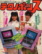 テクノポリス 1985年1月号