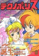 付録無)テクノポリス 1993年8月号
