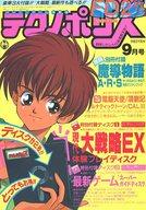 付録無)テクノポリス 1993年9月号