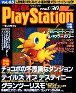 付録付)電撃PlayStation 1998年1月30日号 vol.65