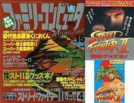 付録付)ファミリーコンピュータMagazine 1992年7月24日号 No.15