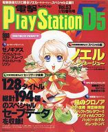 CD付)電撃PlayStationD5 vol.63