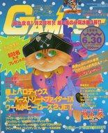 GAMEST 1994/6/30 No.118 ゲーメスト